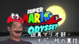迫真マリオ部・オデッ性の裏技.MarioPeach1