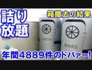 【韓国地下鉄トイレが溢れまくってた】 ごみ箱撤去の結果、悪臭大混乱!