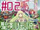 #02【聖剣伝説 FF外伝 GB版】ちょっとヒーローになってくる【実況プレイ】