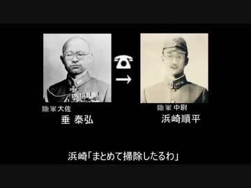 ニコニ広告で政治ランキング1位を愛国者に取り戻す「イオン諸島の戦い」垂大佐から浜崎中尉への通達 傍受された通話音声
