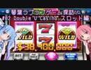 【VOICEROID実況】琴葉ラブラブゲーム探訪!#02 Double U Casino スロット編