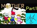 【実況】古き良き名作MOTHER:Part1