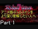 【Dies irae】アニメの補足が出来たらいいなぁ~実況プレイ動画 Part 1