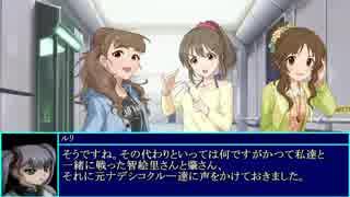 【ACE3×デレマス】Another Cinderella