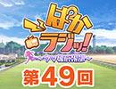 第49回「ぱかラジッ!~ウマ娘広報部~」