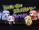 【ダークソウル3】火の無い灰は空気を読まない Part10【VOICEROID実況】