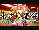【幻想入り】東方光霊録【28話】