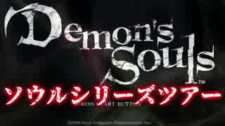 【ソウルシリーズツアー】デモンズソウル  ~肉帝国最後の刃~ part1