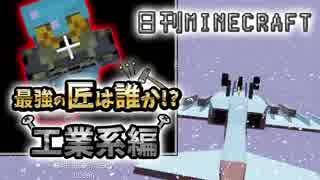 【日刊Minecraft】最強の匠は誰か!?工業系編  追い科学2日目【4人実況】