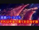 【シャドウバース】画廊バースぷち#20 スターフェニックス