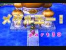 【PS版DQ4】ちょすこ勇者、再び参る!【その30】