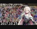日刊トップテン!VOCALOID&something【日刊ぼかさん2017.10.27】