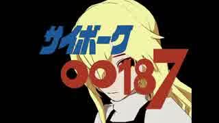 国民的改造人間と化したクッキー☆.009