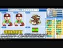 パワプロドリームカップⅡ 開会式【全55チーム&新参戦選手一挙紹介】