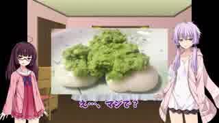【VOICEROIDキッチン】結月家のホームシッ