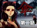 【実況】人食い傘で戦う和風ホラー『鼈甲飴』第二話