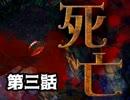 【実況】人食い傘で戦う和風ホラー『鼈甲飴』第三話