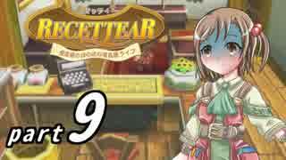 【ルセッティア】借金娘のほのぼの道具屋ライフ_09【ゆっくり実況】