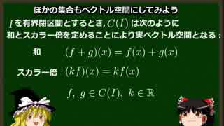 ゆっくり数学概論微積編 その11「実ベクトル空間・複素数など」