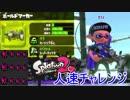 【実況】スプラトゥーン2 人速チャレンジpart6