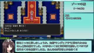 PS4版DQ3RTA 2:53:56 part6/7