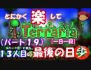 [1日1殺] とにかく楽してTerraria パート19(最終回)[ゆっくり実況]