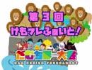 けもフレふぁいと! だむちほーライオン限定大会 1/4
