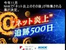 NHKに取材され地上波デビューを果たしアンチに完全勝利した鋼兵UC