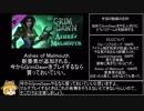GrimDawnを始めるときに知っておきたい事の解説っぽいなにか
