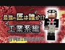 【日刊Minecraft】最強の匠は誰か!?工業系編  追い科学3日目【4人実況】