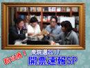 「祝い酒!2017衆院選開票速報SP」よしりん・もくれんのオドレら正気か?#7 1/5
