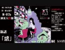 【M3-2017秋 N-07b】純米大吟醸新譜「惑」【クロスフェード】