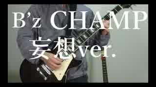 B'z『CHAMP』フルver. 妄想してみた【TAB / リード無オケ】