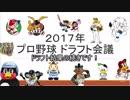 【2017】2017年ドラフト会議~ドラフト結果編 後編~【ドラフト会議】