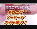 丸大食品ボロニアソーセージ ホイル焼き!【BBQ修造】30