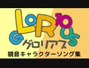 鏡音キャラクターソング集『gLoR10us』クロスフェードデモ