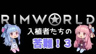 【RimWorld】入植者たちの苦難! *1-3*