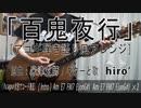 【オケ+コード譜あり】百鬼夜行-アコギアレンジ-【歌ってみた】