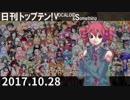 日刊トップテン!VOCALOID&something【日刊ぼかさん2017.10.28】