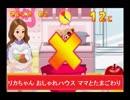 Wiiウェア 「リカちゃん おしゃれハウス ママとたまごわり」ゲームソフト