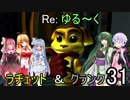 【VOICEROID実況】Re:ゆるーくラチェット&クランクpart31