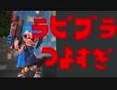 【Splatoon2】ラピッドブラスターの可能性卍