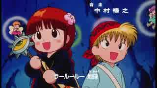 【HDリマスター版】魔法陣グルグル1期OP2