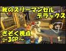 【マリオカート8DX】秋のスリーマンセルデ