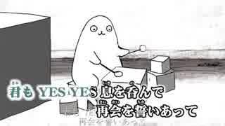 【ニコカラ】ドラマツルギー【off vocal版