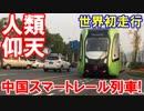 【中国が驚異的列車を開発】 世界が驚愕するバーチャル性能!