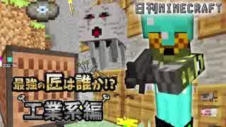 【日刊Minecraft】最強の匠は誰か!?工業系編  追い科学4日目【4人実況】
