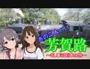 あの二人が行く芳賀路~SL牽引列車の旅~第一話