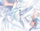 【PS2】BLゲーム[ 銀のエクリプス ]デモムービー