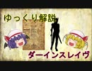 【ファンタジー武器をゆっくり解説】第四回 ダーインスレイヴ